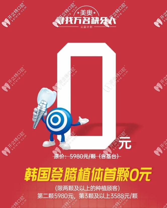 韩国登腾首颗0元,郑州私立种植牙医院的价格就是这么豪横