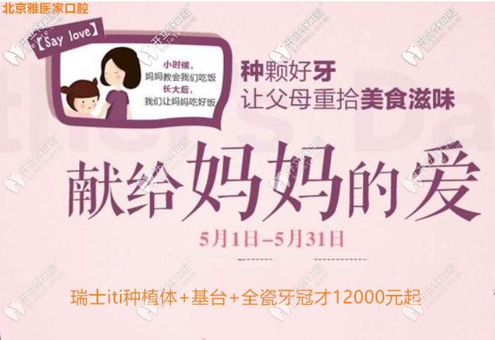 北京瑞士iti种植体+全瓷冠才12000元起,这价格你不盘还等啥