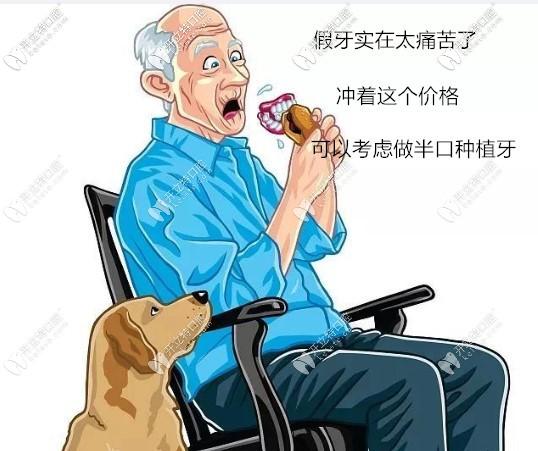 想造北京哪里种牙好又便宜?盘这半口6颗种植牙价格表就对了