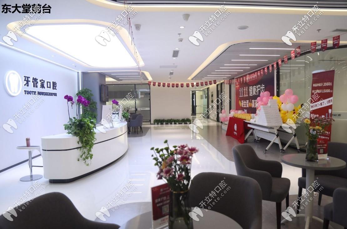 北京牙管家东大厅