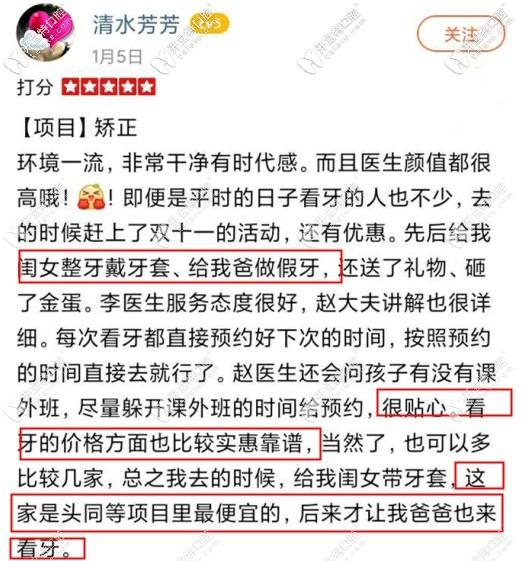 顾客对北京牙管家口腔门诊的点评