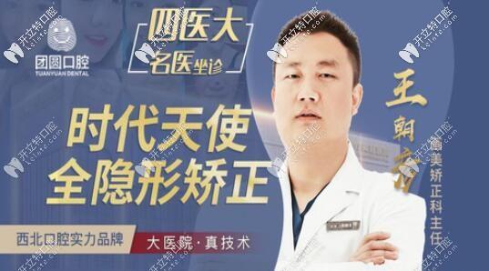 西安画美团圆口腔医生王朝彦