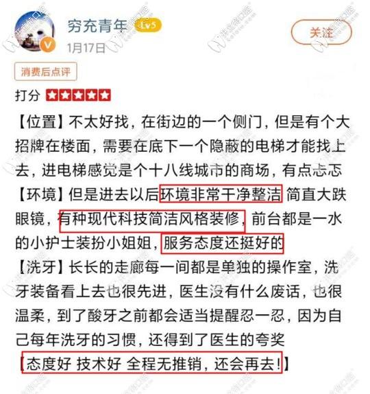 北京牙管家效果好不好顾客评论