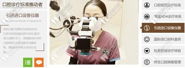 北京劲松医院进口口腔设备