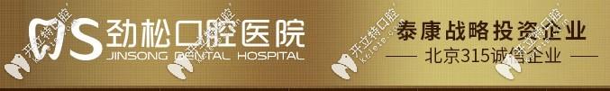 隐适美隐形矫正优惠来啦!北京劲松私立口腔医院约您来正畸