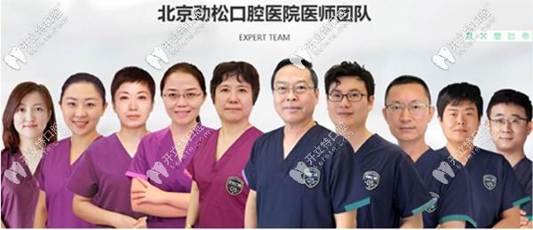 北京劲松口腔医院医师团队