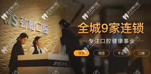 北京劲松口腔医院连锁品牌
