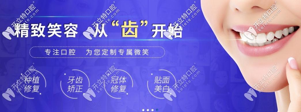 现在做牙就有优惠活动啦,还是上海长宁区正规口腔医院哟!