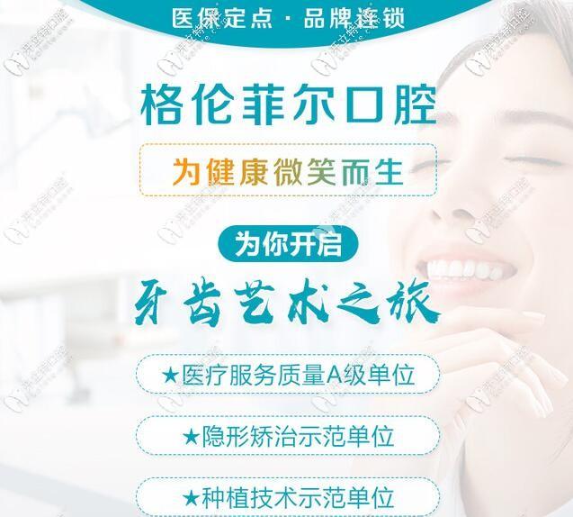 亲们来评论下,这家在深圳有10多家分部的私立牙科靠谱不?