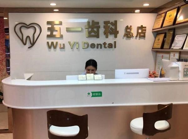 深圳五一齿科诊所