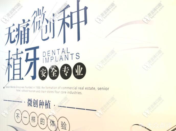 深圳五一齿科微创种植牙技术