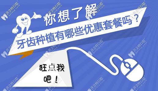 想做全口种牙却不知道杭州做奥齿泰种植牙多少钱的看这吧