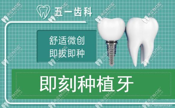 深圳五一齿科即刻种植牙技术