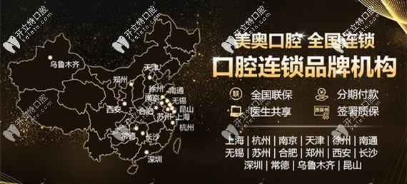 薅到上海美奥口腔价格表啦!里面竟有Angelalign隐形牙套的费用
