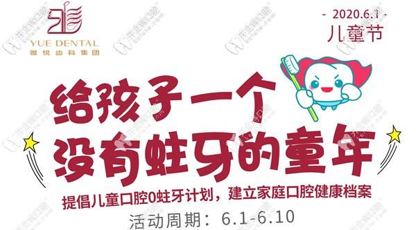 终于等到了上海私立齿科儿童龋齿补牙的价格表,不信你看…