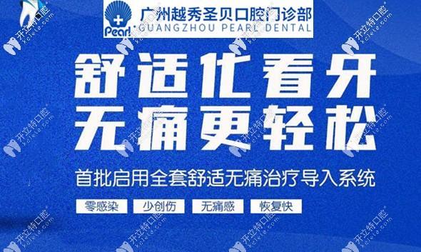 知道吗?在广州越秀区做韩国奥齿泰和美国皓圣种植牙有补贴!