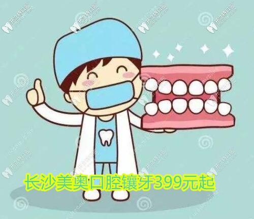 长沙镶全口假牙多少钱?这家牙科活动义齿399起终身免费清洗