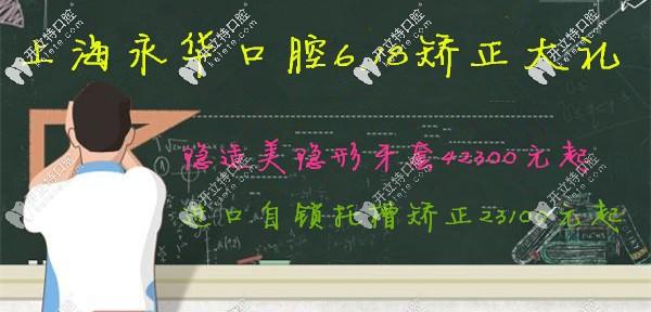上海有家靠谱牙科618发力了!呈现钢牙套和隐适美隐形价格表