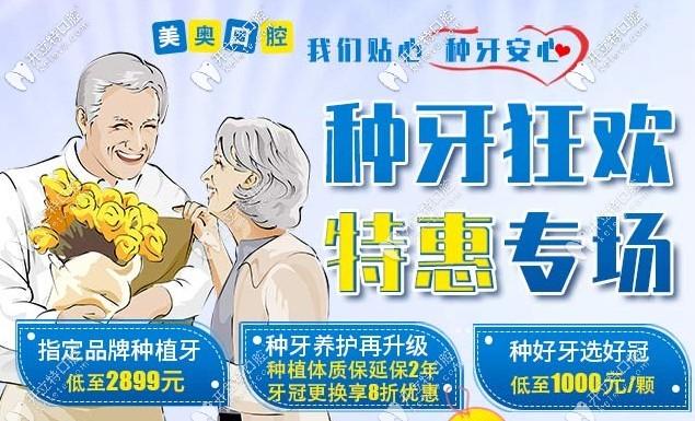 重庆美奥种植牙价格表更新啦,五大进口种植体品牌都有哦!