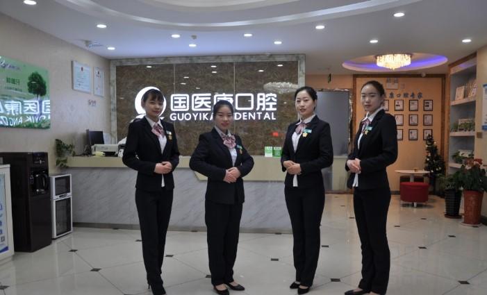 北京国医康口腔门诊部
