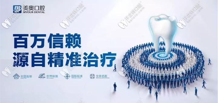 美奥口腔集团连锁机构