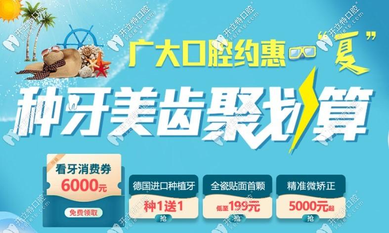 广州进口种植牙价格表空降,osstem种植牙价格才4800你不pick吗?