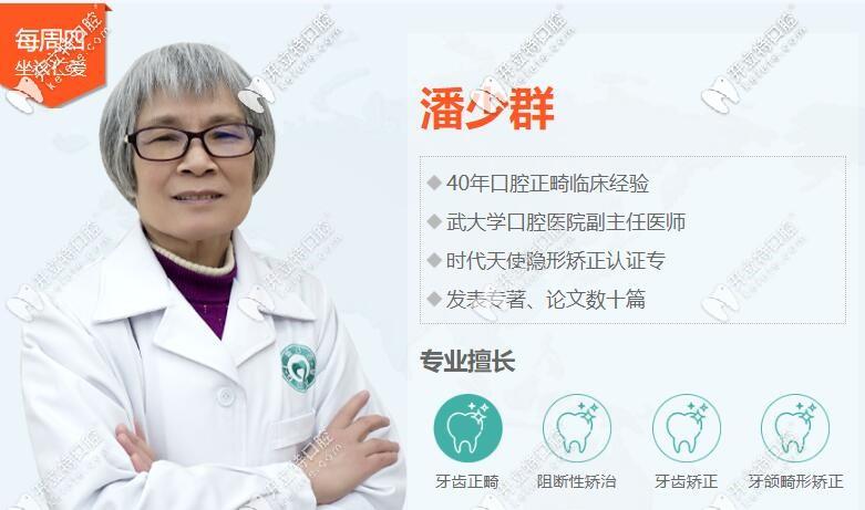 武大口腔及同济医院全瓷牙瓷贴面医生在仁爱坐诊时间表