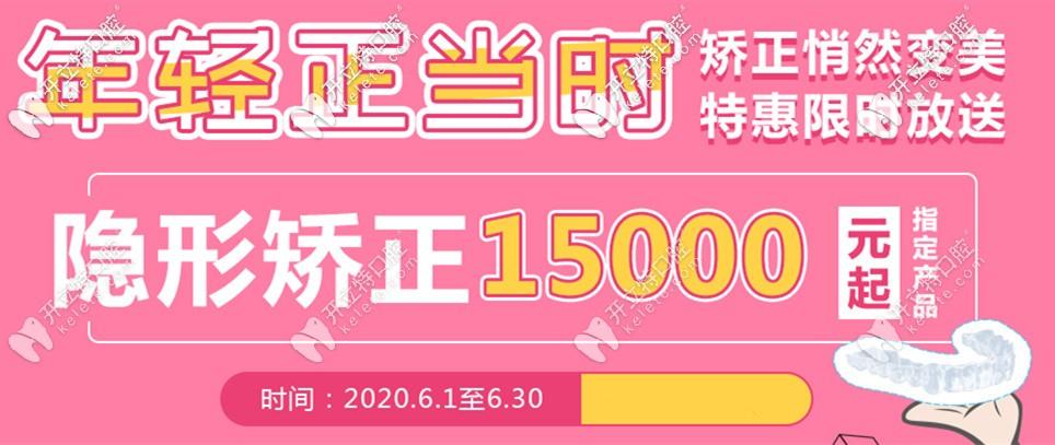 还在等啥!时代天使comfos隐形矫正在上海本土的价格1.5W起