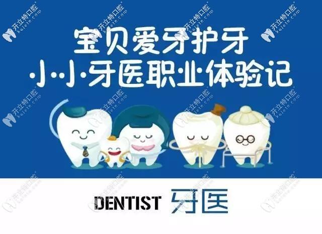 大连口腔小牙医招募啦!送涂氟和窝沟封闭预防儿童牙齿发黑