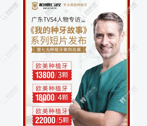 广州市种一颗牙的价格在柏德可种3颗,还是美国皓圣种植体哦