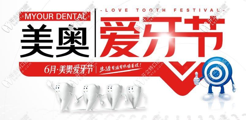 网上说奥齿泰种植牙要12000太贵了,那是没来苏州美奥看看