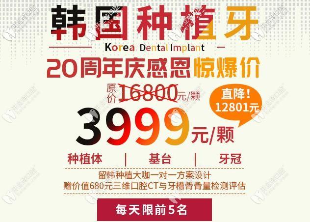 韩国种植体3999元起/颗