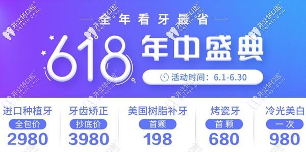 这价格忒低了吧!深圳的韩国登腾种植牙全包价才2980元起