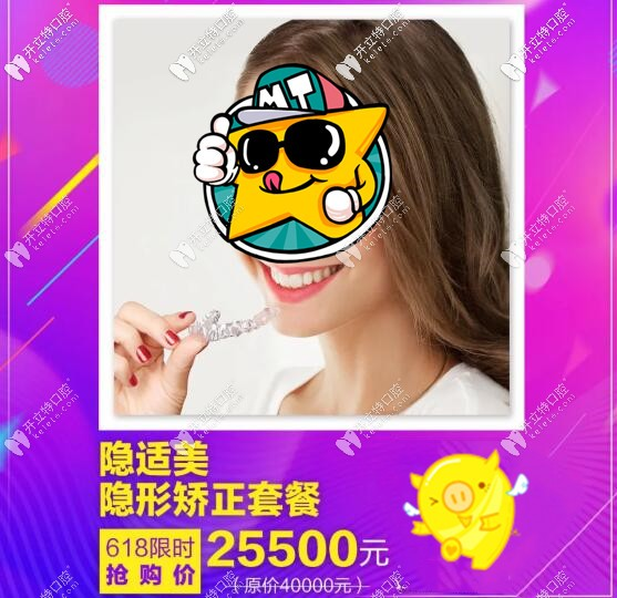 上海摩尔口腔隐适美隐形矫正费用
