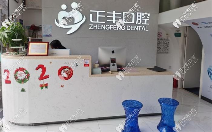 上海正丰口腔门诊部