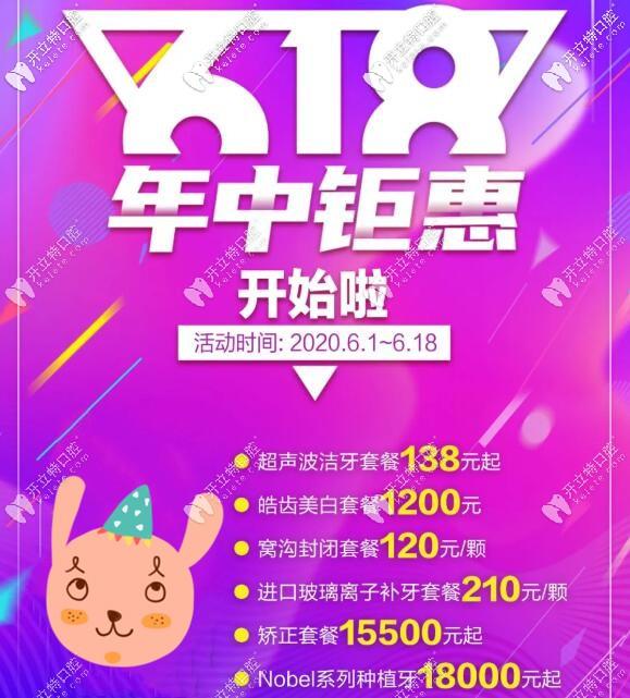 上海摩尔618活动价格表