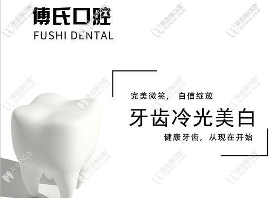 想知道冷光美白牙齿效果的速来义乌体验下,费用超低哟
