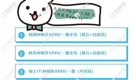 韩国美格真种植牙价格才4200元,欧美种植牙品牌也有优惠哦