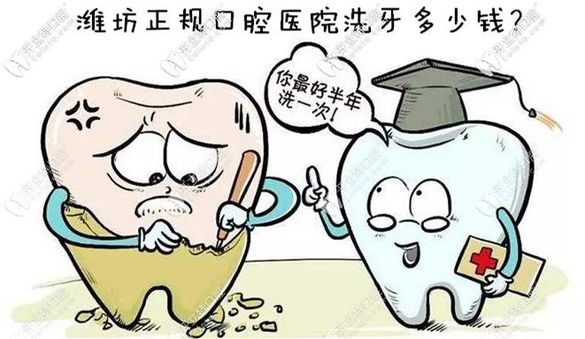 绝了!潍坊郑氏口腔医院全家超声波洗牙的价格才100块?