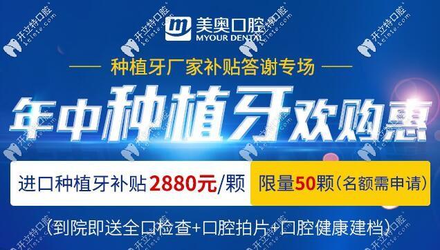 618深圳种植牙价格超便宜!韩国Dentium植体+牙冠才2880元