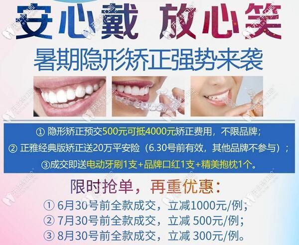 南宁洋紫荆口腔隐形牙齿矫正价格