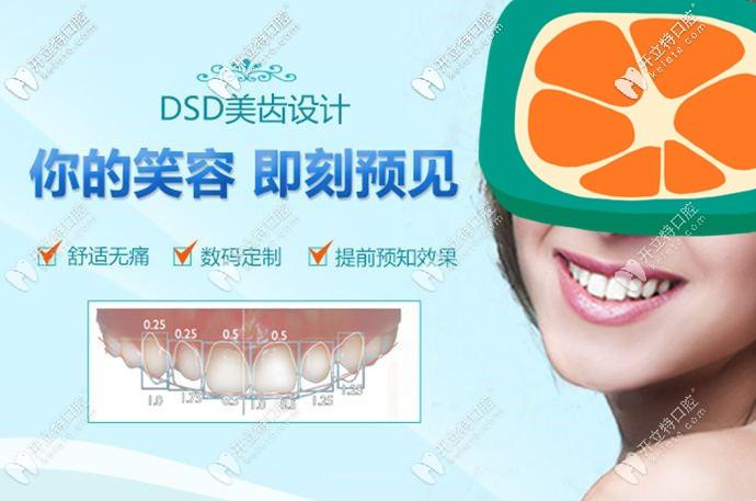 DSD美学微笑曲线设计