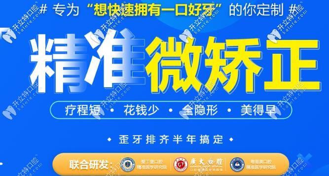 广州国产正雅隐形牙套价格才16000元,到底选它怎么样呢?