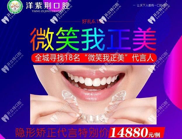 南宁洋紫荆口腔正雅隐形牙套价格