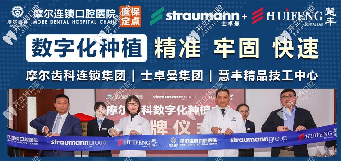 上海摩尔齿科数字化种植中心