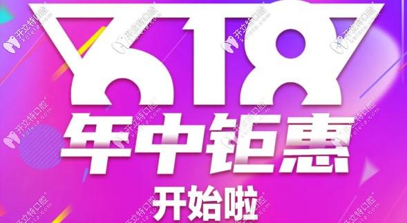 解锁618上海摩尔齿科价格表,瑞典诺贝尔PCC种植体划算到爆炸