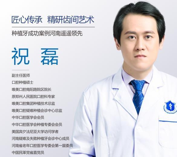 郑州唯美口腔医院祝磊