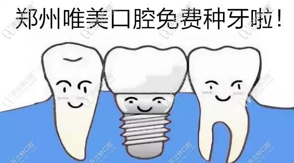 别问郑州做种植牙多少钱一颗,参加内购会可免费得种植体啦