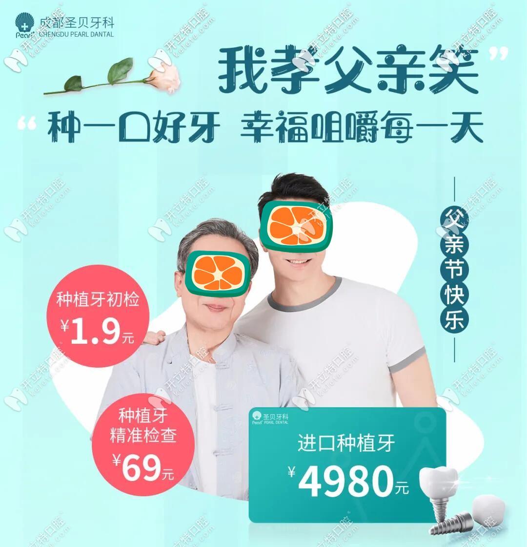 成都市武侯区正规牙科的韩国种植牙4980元起,价格几近腰折啊
