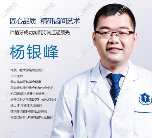 郑州唯美口腔医院杨银峰